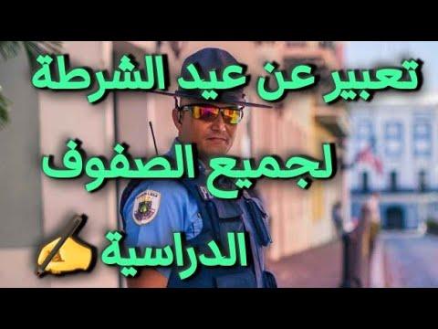 موضوع تعبير عن عيد الشرطة ٢٥يناير فضلا اشترك بالقناة Youtube