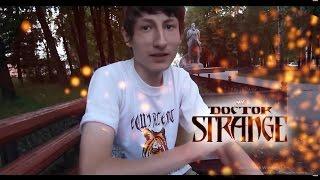 Доктор Стрэндж - Русский трейлер (2016)