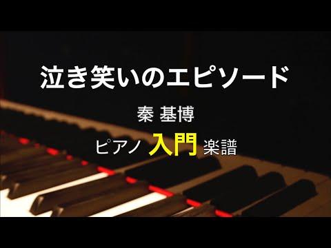 泣き笑いのエピソード 秦 基博