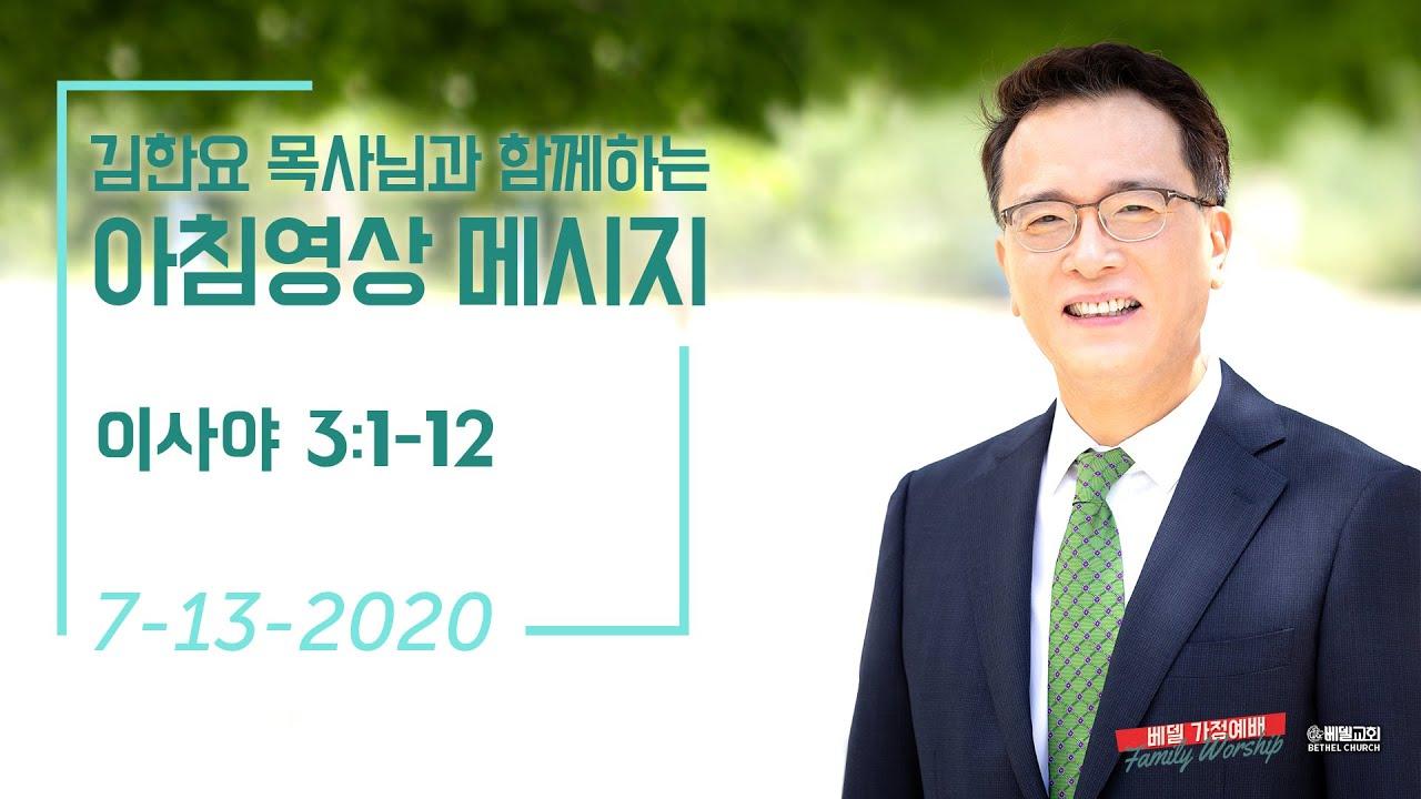 200713 아침 영상 메시지 (김한요 목사)_89회