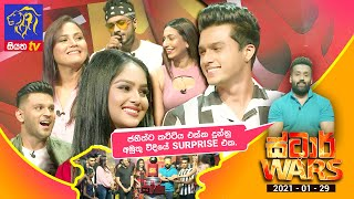 Siyatha TV  STAR WARS |  එක දිගට ස්ටාර් වෝස් හොදම ටික බලමු  | Episode 16 | Siyatha TV
