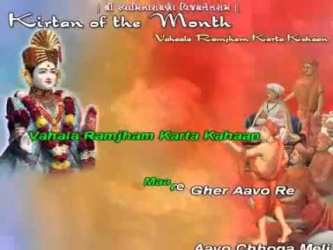 Vahaala Ram Jham Karta Kahan Karaoke