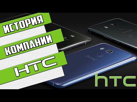 HTC - ИСТОРИЯ КОМПАНИИ