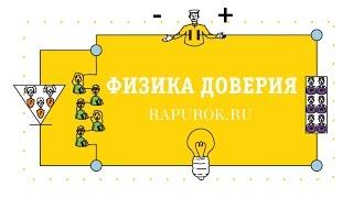 РЭП-УРОК - Физика доверия (или Классная игра)