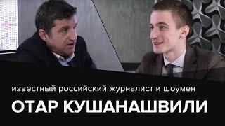 Настоящий Отар Кушанашвили. «В обнимку с дисциплиной». Путь в шоу-бизнес.