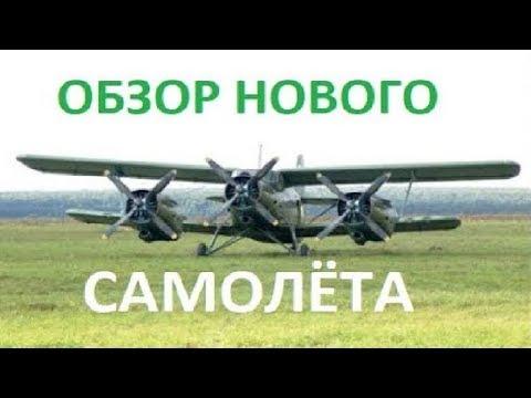 """Как Ан-2, но в 3 раза мощнее! Самолёт """"Байкал"""""""