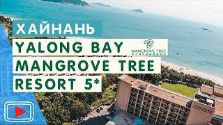 Обзор отеля Mangrove Tree Resort Yalong Bay 5 * Хайнань, Китай