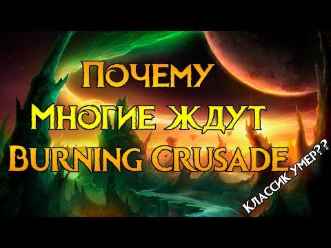 Почему многие ждут Burning Crusade?
