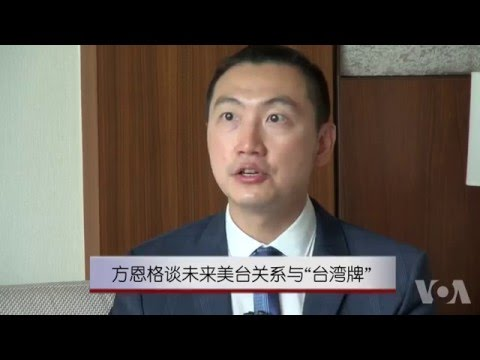 """专访论蔡英文(二):方恩格谈未来美台关系与""""台湾牌"""""""