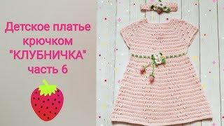Детское платье крючком Клубничка. Часть 6 заканчиваем юбку обвязка рачьим шагом