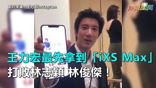 王力宏最先拿到「iXS Max」 打敗林志穎 林俊傑!|三立新聞網SETN.com