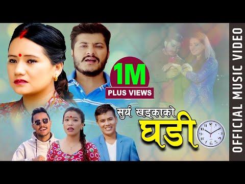 Surya Khadka's Superhit Dohori Song | घडि | GHADI | Devi Gharti / Rabin Lamichane Ft Ranjita Gurung