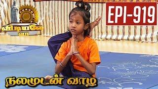 "Nalamudan Vaazha 30-11-2016 ""Padhma Padhmasana – Yoga Demonstration"" Asana Andiyappan – Kalaignar TV Yoga Show"