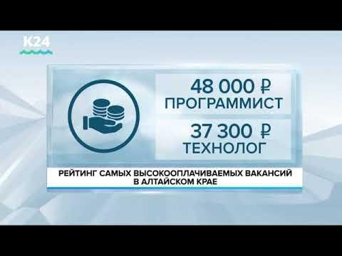 Рейтинг самых высокооплачиваемых специалистов Алтайского края