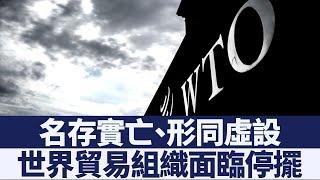 縱容流氓國家破壞貿易規則 WTO遭多國抵制 面臨停擺 新唐人亞太電視 20191218