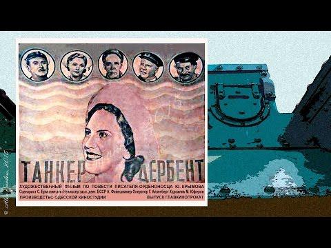 кино одесская киностудия смотреть онлайн