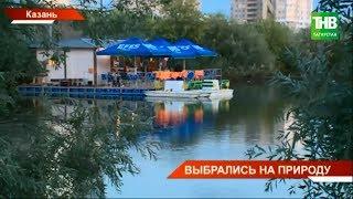 жители домов по ул.Чуйкова и Амирхана в Казани против летнего кафе на озере  ТНВ