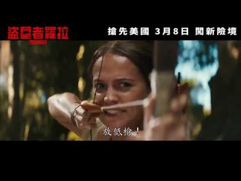 盜墓者羅拉 (3D 全景聲版) (Tomb Raider)電影預告