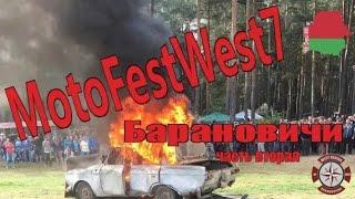 Байк Шоу. MotoFestWest7, Барановичи, день второй.