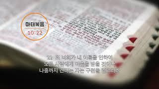 [신천지] 말씀으로 여는 하루 - 마태복음 10장 22절