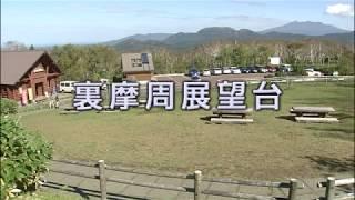 裏摩周展望台(イメージ画像)