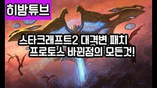 스타크래프트2 대격변 대규모패치 프로토스 바뀐점의 모든것!