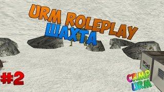 URM RolePlay #2 | Второй сезон | Шахта.