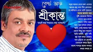 শ্রীকান্তের সবচেয়ে সেরা বাংলা গান এর এলবাম   Best of Srikanto Acharya Bangla Song Faridgem Music