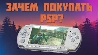 Стоит ли покупать PSP в 2019?