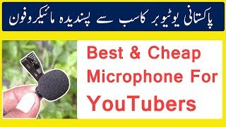 Cheap & best mic for youtube | Best Mic For Smartphone, camera and Mobile