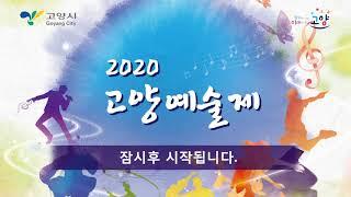 2020 고양예술제