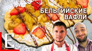 Бельгийские вафли — рецепт Едим ТВ