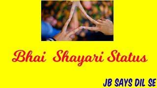 Bhai Shayari Status/ Brother Status/Bhaiya ke Liye Shayari/Bhai Whtsapp Status