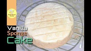 Vanilla Sponge Cake|Cake|Sponge Cake Recipe|Soft Cake Recipe|Birthday Sponge Cake|Vanilla Cake