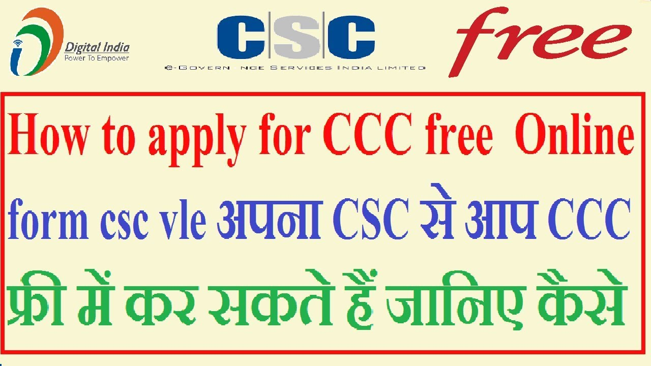 How to apply for CCC free Online form csc vle अपना CSC से ...