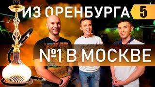 200.000.000 на кальянном бизнесе. №1 в Москве. Бизнес с нуля thumbnail