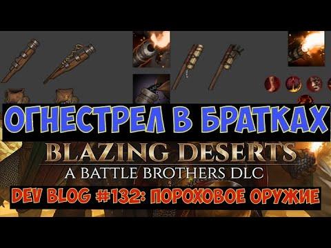 ⚔️Battle Brothers: Blazing Deserts🔊 Dev Blog #132: Пороховое оружие