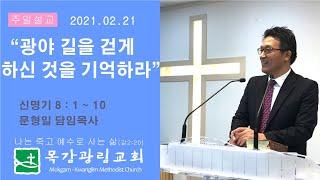 """목감광림교회 문형일목사 주일설교 -""""광야 길을 걷게 하…"""