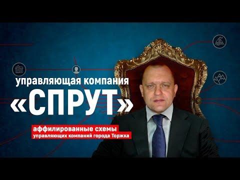 Разоблачение УК «СПРУТ» г Торжок