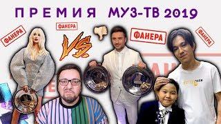 ПРЕМИЯ МУЗ-ТВ 2019 ТОП-10 причин провала, Лазарев VS Лобода + ФАНЕРА!