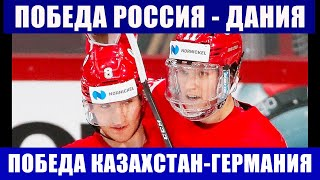 Хоккей ЧМ 2021 Россия Дания Казахстан Германия Важнейшие победы на чемпионате мира по хоккею
