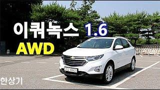 쉐보레 이쿼녹스 1.6 디젤 Awd 시승기 Feat.이재림(2018 Chevrolet Equinox 1.6 Diesel Test Drive) - 2018.06.18