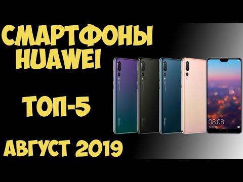Топ 5. Лучшие смартфоны Huawei 2019 года 🌟 🌟 🌟