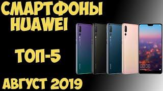 топ 5. Лучшие смартфоны Huawei 2019 года