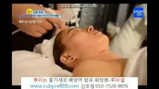 미녀원정대 방송.뿌리는줄기세포화장품 루비셀.김호정 010-7528-9876