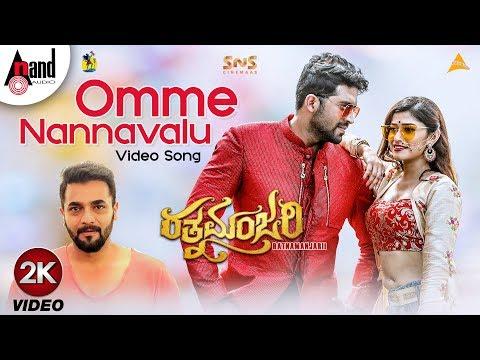 ratnamanjari-|-omme-nannavalu-|-new-2k-video-song-|-raj-charan-|-akhila-prakash-|-prasiddh