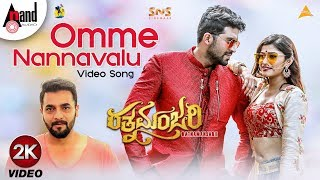 Ratnamanjari Omme Nannavalu New 2K Song Raj Charan Akhila Prakash Prasiddh