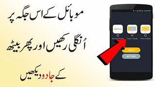 Best Android Phone App In 2019 In Urdu/Hindi | You Must Try