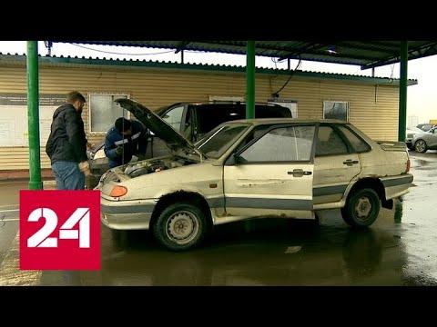 Развалюхам - стоп: какие авто могут исчезнуть из потока - Россия 24
