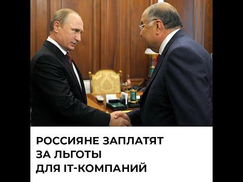 Россияне заплатят за льготы для IT компаний